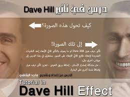 درس – تقنية Dave Hill