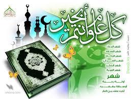 http://tbn3.google.com/images?q=tbn:Ax2f1Il_zX7ZyM:http://www.arabwp.com/wallpaper/ramadan-30.jpg