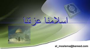 اسلامنا عزتنا