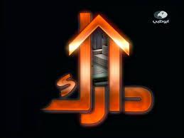 برنامج دارك - احمد حلمى