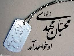- به روز رسانی :  11:32 ص 93/11/12 عنوان آخرین نوشته : دهه پر فروغ فجر