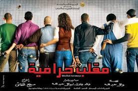 مشاهدة فيلم مقلب حرامية مشاهدة مباشرة بدون تحميل