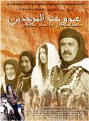 Abdou chez al Mowahidin - part 1