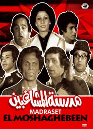 madrassat almocharibin -مسرحيات عربية