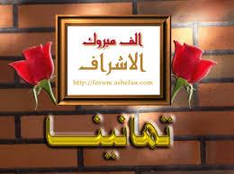 الف مبروك يا شهد الاشراف Cf63261093