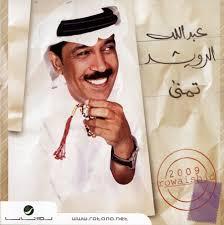 download abdullah el ruwaished Tamanna حمل البوم عبدالله الرويشد تمنى