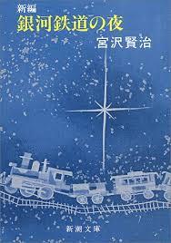 新編銀河鉄道の夜 (新潮文庫)