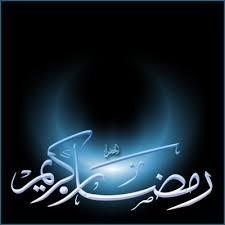 اس ام اس ماه رمضان  sms-jok.royablog.com