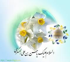 میلاد امام حسن عسکری علیه اسلام مبارک. وبلاگ نوای دل
