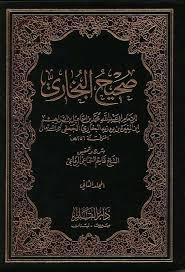 کتاب صحیح بخاری