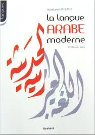 الأدب و اللغة العربية (Littérature et langue Arabe)