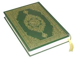 منتدى القرآن