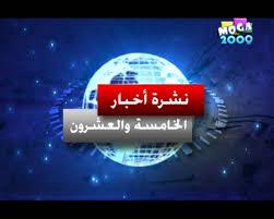 نشرة أخبار الخامسه و العشرون -  12