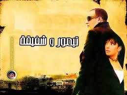 فيلم تيمور و شفيقة - عرض مباشر