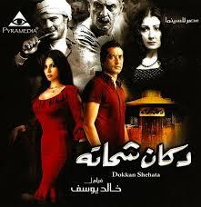 فيلم دكان شحاتة - مشاهدة مباشرة